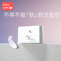 babycare Air Pro小N卫生巾棉柔极薄日用亲肤姨妈巾190mm10片