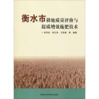 衡水市耕地质量评价与提质增效施肥技术 中国农业科学技术出版