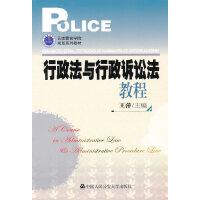 行政法与行政诉讼法教程(云南警官学院规划系列教材)