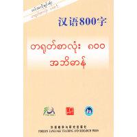 汉语800字(缅甸语版)