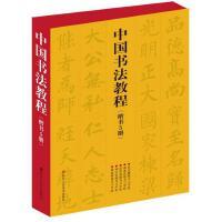中国书法教程(楷书5册)
