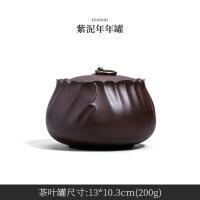 【优选】紫砂茶叶罐中大号家用储物防潮密封茶罐紫陶创意普洱包装茶盒