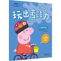 小猪佩奇玩出专注力游戏书 忙碌的车轮 安徽少年儿童出版社