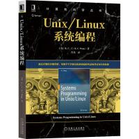 Unix/Linux系统编程 机械工业出版社