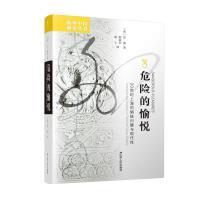危险的愉悦(20世纪上海的娼妓问题与现代性)/海外中国研究丛书 江苏人民出版社