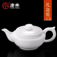 唐丰羊脂玉茶壶家用德化白瓷单壶礼盒装创意功夫茶具泡茶壶