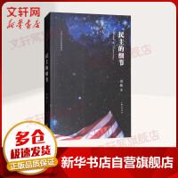 民主的细节:美国当代政治观察随笔 上海三联书店有限公司