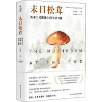 末日松茸 资本主义废墟上的生活可能 华东师范大学出版社