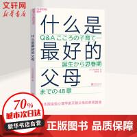什么是最好的父母:文津奖图书《爱哭鬼小隼》作者、日本*心理大师经典养育著作