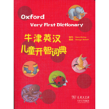 牛津英汉儿童开智词典