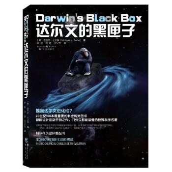 达尔文的黑匣子:生物化学对进化论的挑战 推翻达尔文进化论?20世纪100本重要的非虚构类图书,智能设计运动领袖的开创之作。门外汉都能读懂的世界科普名著。