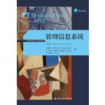 管理信息系统(第7版)(管理科学与工程经典译丛)