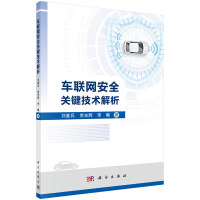 车联网安全关键技术解析