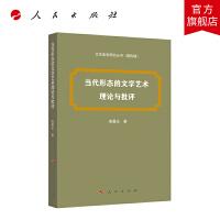 当代形态的文学艺术理论与批评(文艺美学研究丛书)(第四辑)