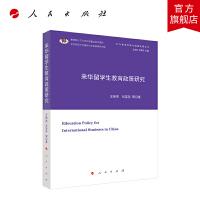 来华留学生教育政策研究(扩大教育开放与国家发展丛书)