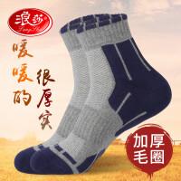 【6双装】浪莎毛圈袜男加厚运动袜篮球袜毛巾底袜子男短袜秋冬厚款中筒袜