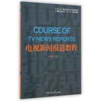 电视新闻报道教程(附光盘21世纪广播电视专业实用教材广播电视专业十二五规划教材) 王志敏