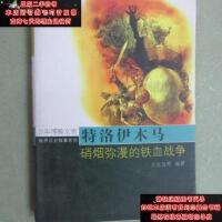 【二手旧书9成新】特洛伊木马:硝烟弥漫的铁血战争 沈宪旦9787532472291