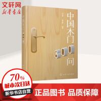 中国木门300问 化学工业出版社