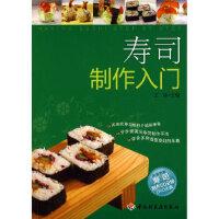 【新书店正版】寿司制作入门 王森 中国轻工业出版社 9787501971114