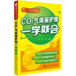 焊工自学读本--CO2气体保护焊一学就会
