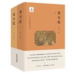 觅文记(韦力・传统文化遗迹寻踪系列)