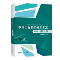 农网工程典型施工工艺 架空线路分册