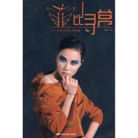[二手旧书9成新]з菲比寻常-王菲词作完全珍藏精灵 9787106027759 中国电影出版社
