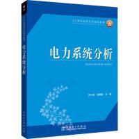 电力系统分析 中国电力出版社