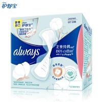 【宝洁】护舒宝液体卫生巾北美纯棉表层日用8片