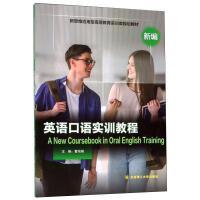 新编英语口语实训教程 大连理工大学出版社