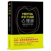 心理画 绘画心理分析图典(修订扩展版)
