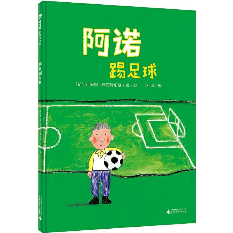 阿诺踢足球 魔法象图画书王国ME130《阿诺踢足球》:分享不是失去,而是获得!拿出新足球,和朋友来一场了不起的比赛。