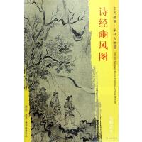 东方画谱・宋代人物画菁华高清摹本・诗经豳风图