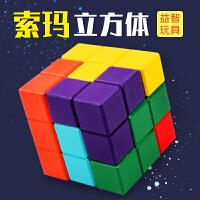 儿童幼儿园立体拼图玩具孔明锁索玛立方体俄罗斯方块积