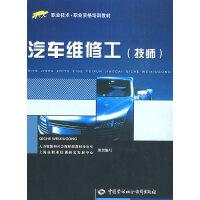 汽车维修工(技师)―1+X职业资格培训教材