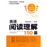 英语阅读理解150篇・高考