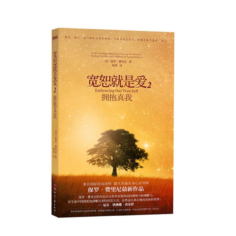 宽恕就是爱2:拥抱真我(著名国际资深讲师、最久负盛名身心灵导师,保罗﹒费里尼 继《宽恕就是爱》之后又一力作)