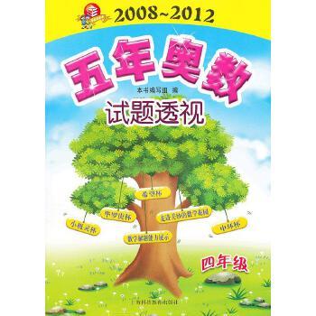 (四年级)五年奥数试题透视(2008~2012)