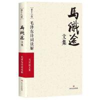 马识途文集・第十八卷・毛泽东诗词读解