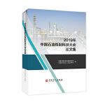 2019年中国石油炼制科技大会论文集