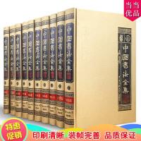 中国书法全集中国书法全鉴王羲之书法全集中国书法大字典毛笔临摹