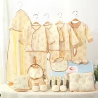 春秋婴儿儿童衣服女宝宝用品满月礼物婴儿礼盒套装