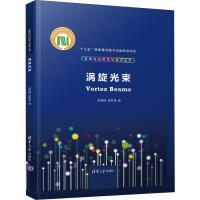 涡旋光束 清华大学出版社