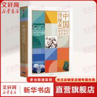 中国传统色(故宫里的色彩美学)(精) 中信出版社