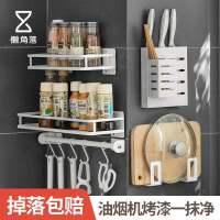 厨房置物架壁挂免打孔调料架砧板架多功能收纳架锅盖架刀架