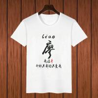 百家姓氏t恤中国风名字定制男女文字汉字印花短袖文艺T恤衫情侣装