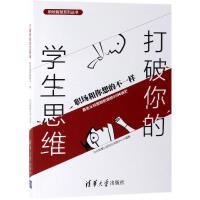打破你的学生思维:职场和你想的不一样 清华大学出版社