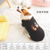 柯基衣服秋冬装小柴犬小型犬中型犬幼犬宠物冬季专用加厚卫衣