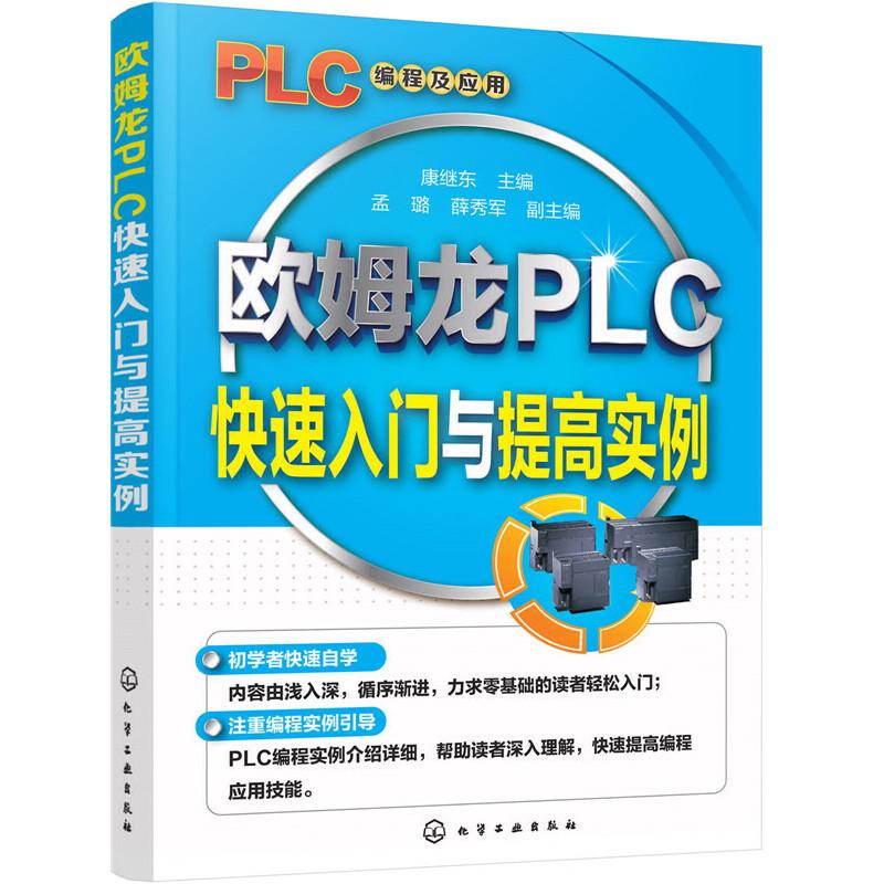 欧姆龙PLC快速入门与提高实例 欧姆龙系列PLC 编程快速入门和应用实例全面指导